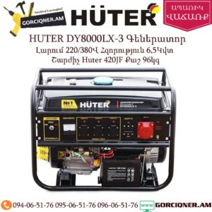 HUTER DY8000LX-3 Գեներատոր 6,5կվտ