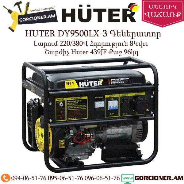 HUTER DY9500LX-3 Գեներատոր 8կվտ