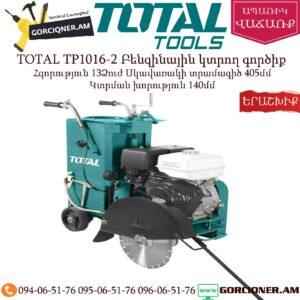 TOTAL TP1016-2 Բենզինային կտրող գործիք 13Ձուժ