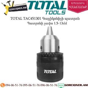 TOTAL TAC451301 Գայլիկոնիչի պատրոն