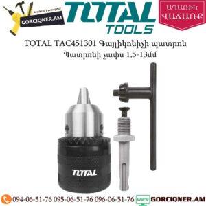 TOTAL TAC451301.1 Հորատիչի պատրոն 13մմ
