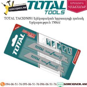 TOTAL TACSD5051 Էլեկտրական նրբասղոցի դանակ 150մմ