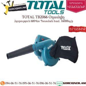 TOTAL TB2066 Օդամղիչ 600Վտ
