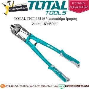 TOTAL THT113186 Կատանկա կտրող (բոլտարեզ) 450մմ