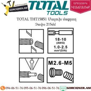 TOTAL THT15851 Մալուխ մաքրող/նականեչնիկ խփող գործիք