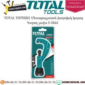 TOTAL THT53321 Մետալոպլաստե խողովակ կտրող