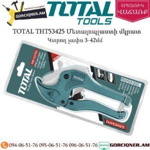 TOTAL THT53425 Մետալոպլաստի մկրատ
