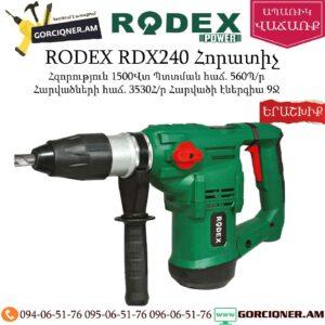 RODEX RDX240 Հորատիչ 1500Վտ SDS-MAX