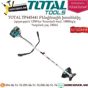 TOTAL TP445441 Բենզինային խոտհնձիչ
