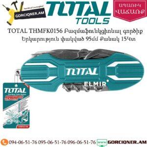 TOTAL THMFK0156 Բազմաֆունկցիոնալ գործիք