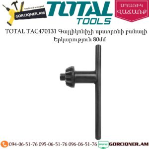 TOTAL TAC470131 Գայլիկոնիչի պատրոնի բանալի