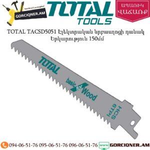 TOTAL TACSD5051 Էլեկտրական նրբասղոցի դանակ