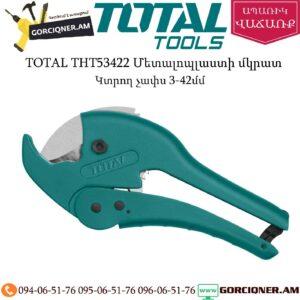 TOTAL THT53422 Մետալոպլաստի մկրատ 3-42մմ