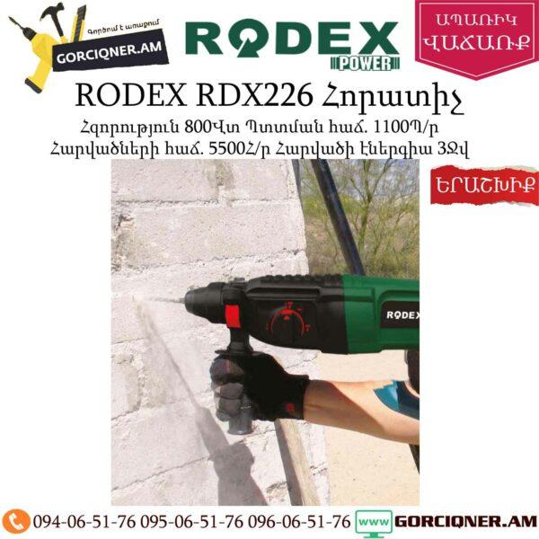 RODEX RDX226 Հորատիչ 800Վտ