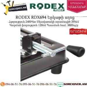 RODEX RDX694 Երկաթի սղոց 2400Վտ