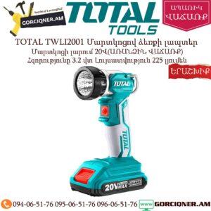 TOTAL TWLI2001 Մարտկոցով ձեռքի լապտեր
