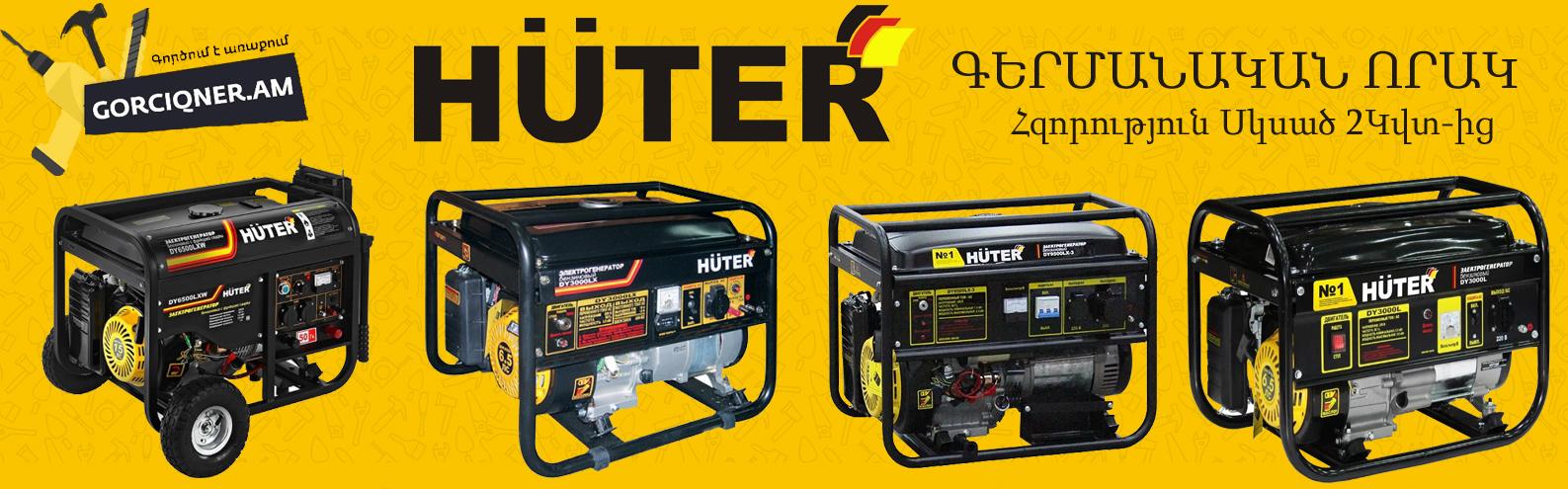 Huter բենզինային գեներատորներ