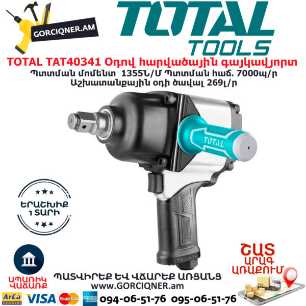 TOTAL TAT40341 Օդով հարվածային գայկավյորտ