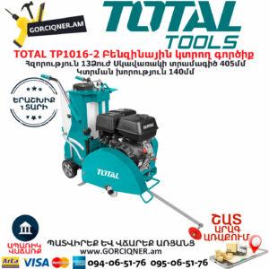 TOTAL TP1016-2 Բենզինային ասֆալտ կտրող գործիք ԷԼԵԿՏՐԱԿԱՆ ԳՈՐԾԻՔՆԵՐ