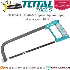 TOTAL THT54166 Երկաթի նրբաասղոց