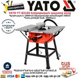 YATO YT-82165 Էլեկտրական դաշտով սղոց