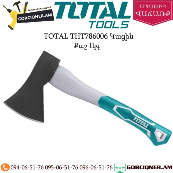 TOTAL THT786006 Կացին 1կգ