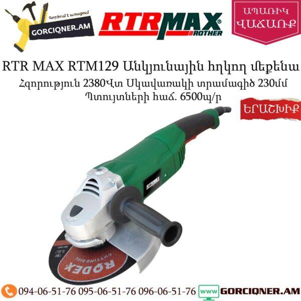 RTR MAX RTM129 Անկյունային հղկող մեքենա
