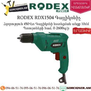 RODEX RDX1504 Գայլիկոնիչ 450Վտ