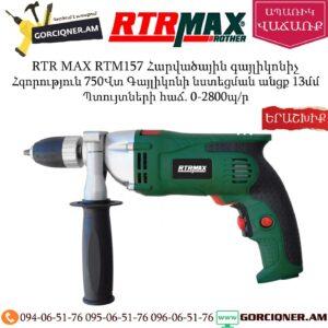 RTR MAX RTM157 Հարվածային գայլիկոնիչ 750Վտ