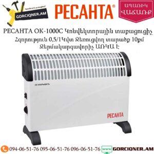 РЕСАНТА ОК-1000С Կոնվեկտորային տաքացուցիչ 0,5/1Կվտ