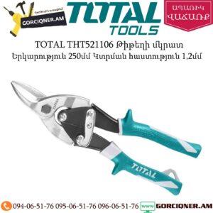 TOTAL THT521106 Թիթեղի մկրատ 250մմ (ՁԱԽ)