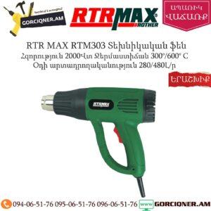 RTR MAX RTM303 Տեխնիկական ֆեն