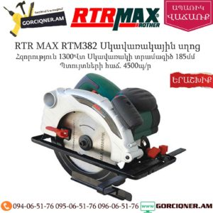 RTR MAX RTM382 Սկավառակային էլեկտրական սղոց