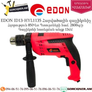 EDON ID13-HYL1135 Հարվածային գայլիկոնիչ