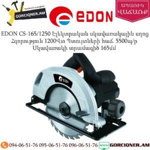EDON CS-165/1250 Էլեկտրական սկավառակային սղոց