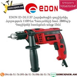EDON ID-DL1137 Հարվածային գայլիկոնիչ 1100Վտ