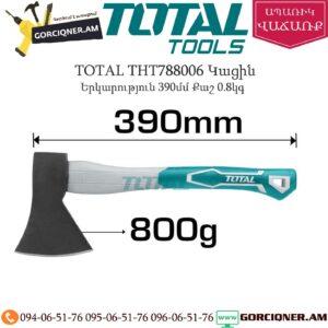 TOTAL THT788006 Կացին 0.8կգ
