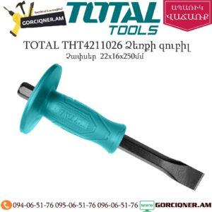 TOTAL THT4211026 Ձեռքի զուբիլ 254մմ