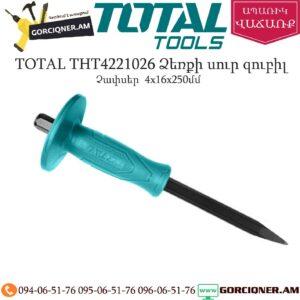 TOTAL THT4221026 Ձեռքի սուր զուբիլ 250մմ