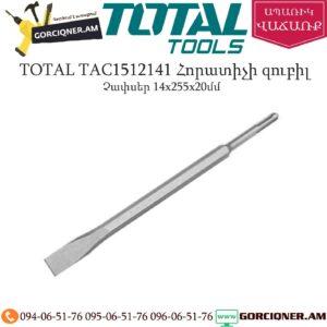 TOTAL TAC1512141 Հորատիչի տափակ զուբիլ պիկ