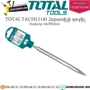 TOTAL TAC1511141 Հորատիչի սուր զուբիլ պիկ 250մմ