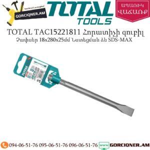 TOTAL TAC15221811 Հորատիչի տափակ զուբիլ պիկ 280մմ