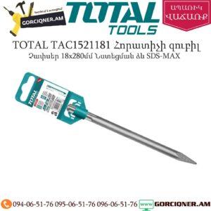 TOTAL TAC1521181 Հորատիչի սուր զուբիլ պիկ 280մմ