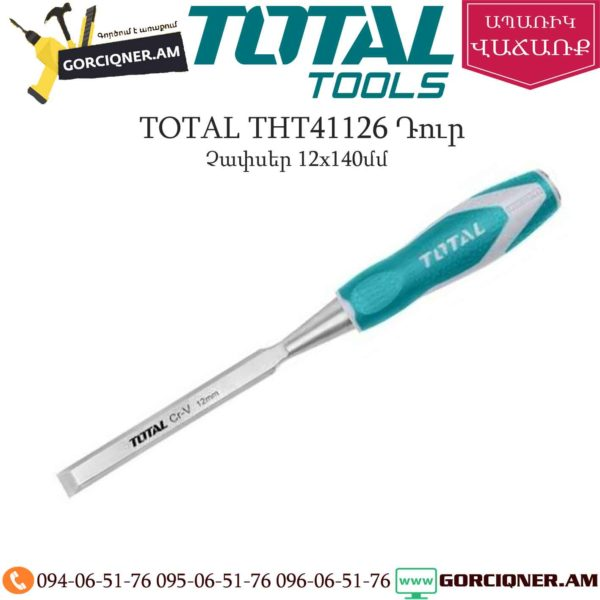 TOTAL THT41126 Դուր 12×140մմ