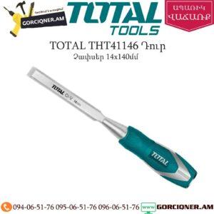 TOTAL THT41146 Դուր 14x140մմ