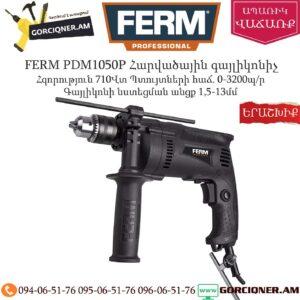 FERM PDM1050P Հարվածային գայլիկոնիչ 710Վտ