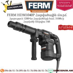 FERM HDM1040P Հարվածային մուրճ 1200Վտ