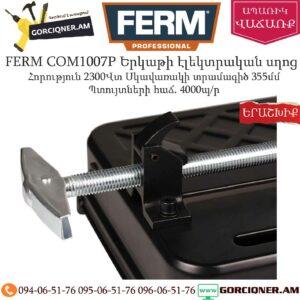FERM COM1007P Երկաթի էլեկտրական սղոց 355մմ/2300Վտ