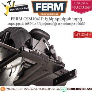 FERM CSM1041P Էլեկտրական սկավառակային սղոց