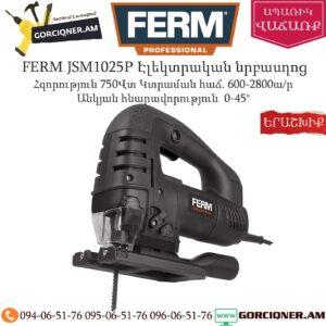 FERM JSM1025P Էլեկտրական նրբասղոց 750Վտ